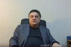 Туманов Андрей